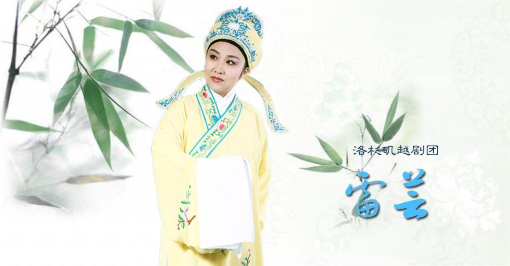 Leiyun