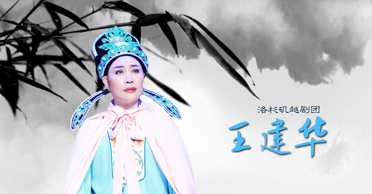 wangjianhua-b