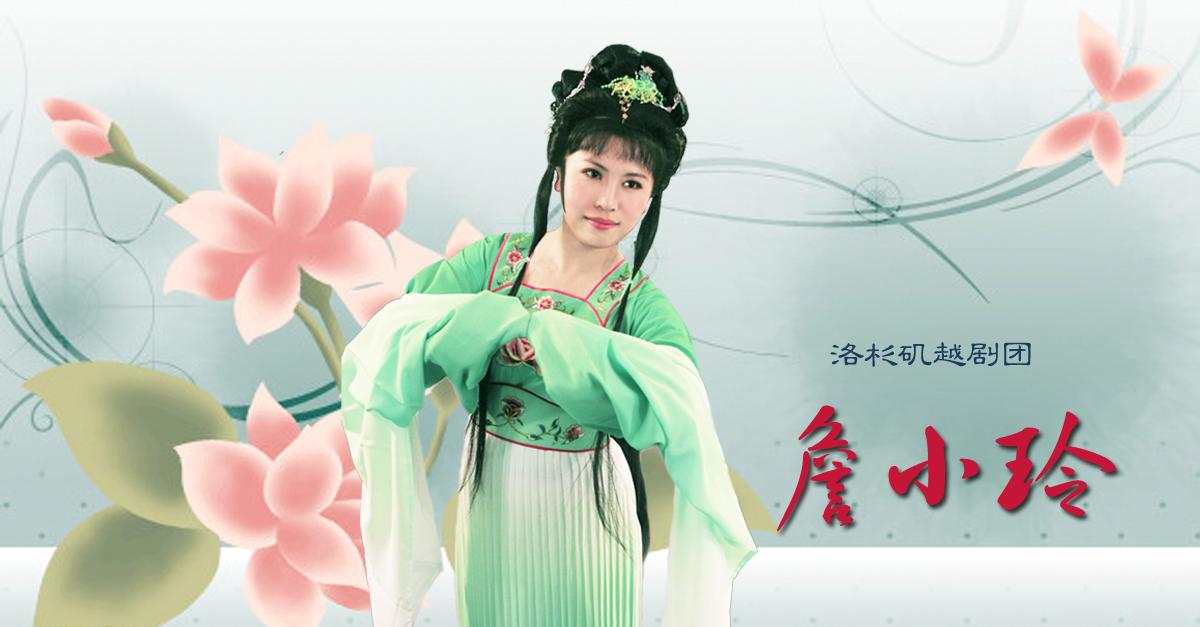 zhanxiaoling-b